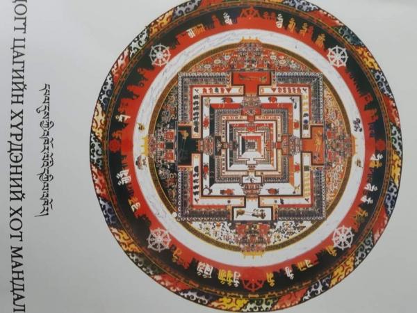 다블라 라마가 제작한 만다라화