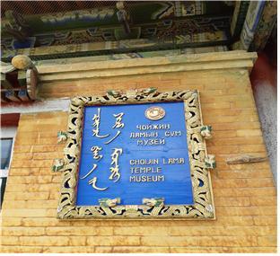 현재는 박물관이 되어 버린 초이진 라마 사원(興仁寺).