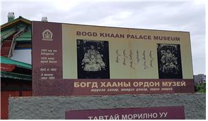 복드 칸(왕) 궁전 박물관(몽골 수도 울란바토르)
