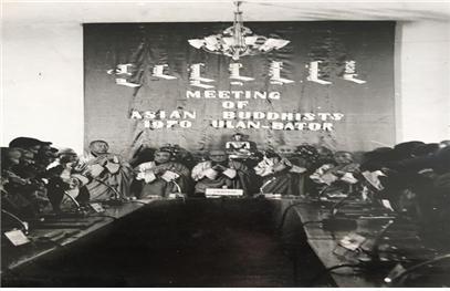 아시아불교평화회의 창립총회 1970년 몽골 울란바토르