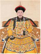 청나라 건륭황제((1711~1799, 재위1735~1796년)