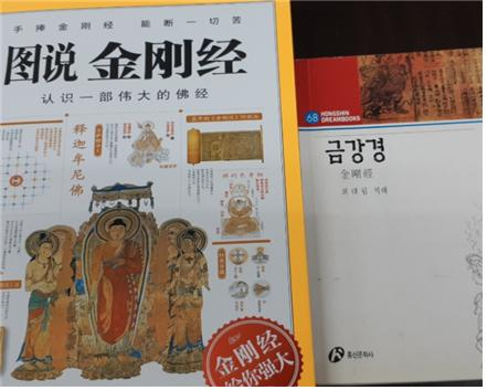 ⟪금강경⟫은 한국불교에서 가장 중요하게 여기는 대승경전으로 한국불교 소의경전이다.