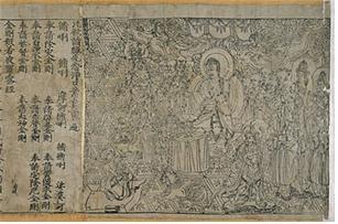 돈황에서 출토된 당나라 시대의 금강경(868뇬 경)으로서 현존하는 금강경 인쇄본으로서는 가장 오래된 금강경이다. 대영박물관에 소장되어 있다.