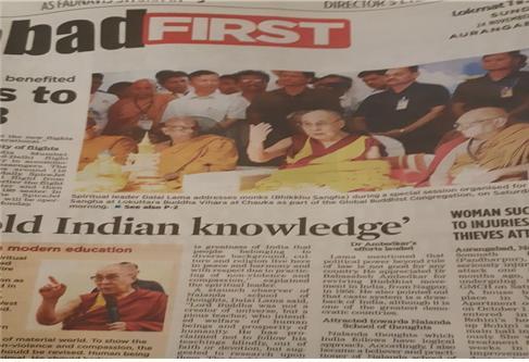 불교사상은 현대사회에 필요한 지식이라고 강조하는 달라이 라마의 강연을 소개한 인도 영자신문 기사.(2019년 11월 24일자)