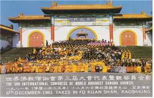 세계불교 승가회 대만 불광산사 3차 대회 (1981년 12월 1-7일)