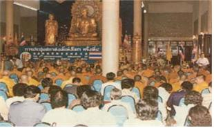 태국 방콕 제4차 대회(1986년 1월 8일-10일)