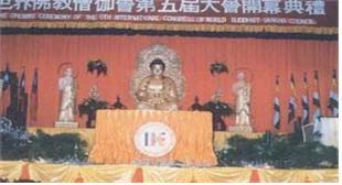 대만 카오슝 제5차 대회(1989년 10월 28일-11월 2일)