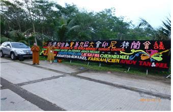 인도네시아 메단 제9차 대회(2012년 12월 1일-7일)