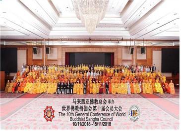 말레이시아 페낭 제10차 대회(2018년 11월 6일-10일)